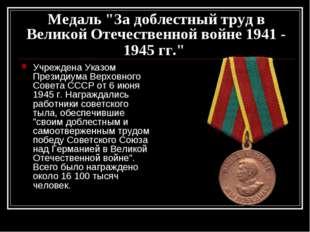 """Медаль """"За доблестный труд в Великой Отечественной войне 1941 - 1945 гг."""" Учр"""