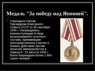 """Медаль """"За победу над Японией"""". Учреждена Указом Президиума Верховного Совета"""