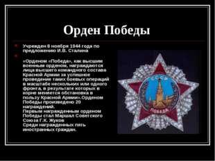 Орден Победы Учрежден 8 ноября 1944 года по предложению И.В. Сталина «Орденом
