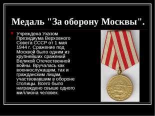 """Медаль """"За оборону Москвы"""". Учреждена Указом Президиума Верховного Совета ССС"""