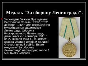 """Медаль """"За оборону Ленинграда"""". Учреждена Указом Президиума Верховного Совета"""
