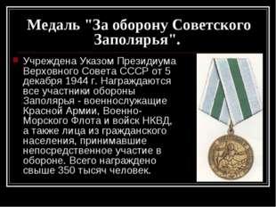 """Медаль """"За оборону Советского Заполярья"""". Учреждена Указом Президиума Верховн"""