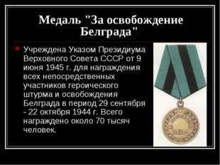 """Медаль """"За освобождение Белграда"""" Учреждена Указом Президиума Верховного Сове"""