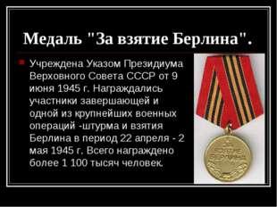 """Медаль """"За взятие Берлина"""". Учреждена Указом Президиума Верховного Совета ССС"""