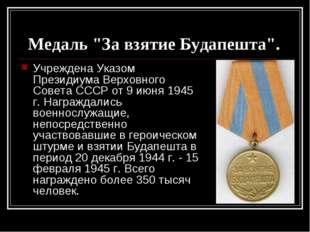 """Медаль """"За взятие Будапешта"""". Учреждена Указом Президиума Верховного Совета С"""