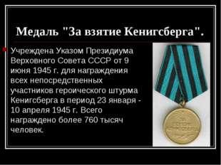 """Медаль """"За взятие Кенигсберга"""". Учреждена Указом Президиума Верховного Совета"""