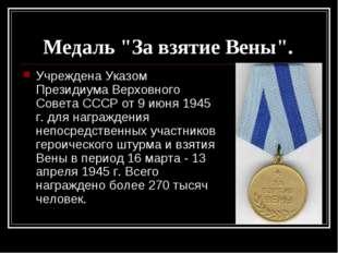 """Медаль """"За взятие Вены"""". Учреждена Указом Президиума Верховного Совета СССР о"""