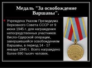 """Медаль """"За освобождение Варшавы"""". Учреждена Указом Президиума Верховного Сове"""
