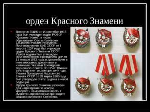 орден Красного Знамени Декретом ВЦИК от 16 сентября 1918 года был учрежден ор