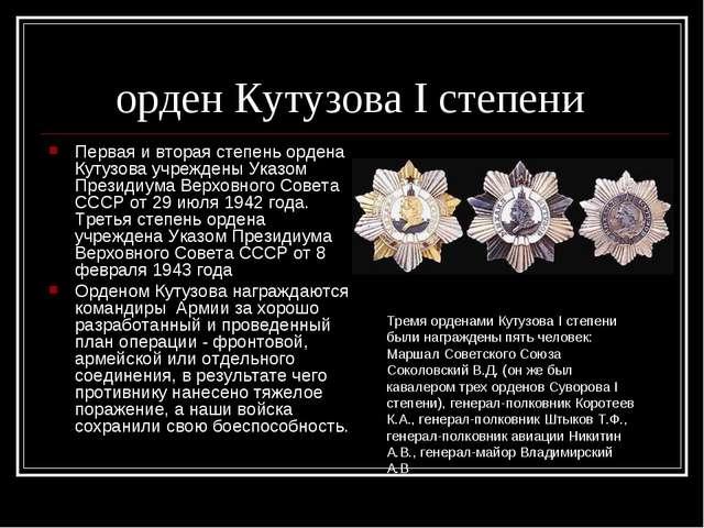 орден Кутузова I степени Первая и вторая степень ордена Кутузова учреждены Ук...
