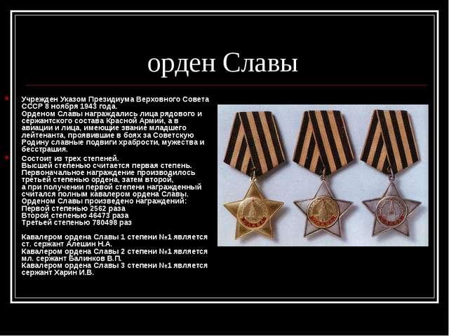 орден Славы Учрежден Указом Президиума Верховного Совета СССР 8 ноября 1943 г...