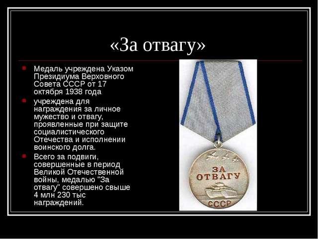 «За отвагу» Медаль учреждена Указом Президиума Верховного Совета СССР от 17 о...