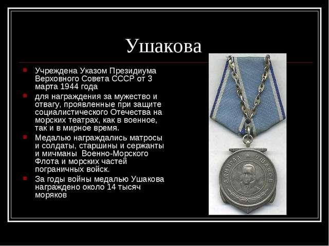 Ушакова Учреждена Указом Президиума Верховного Совета СССР от 3 марта 1944 го...