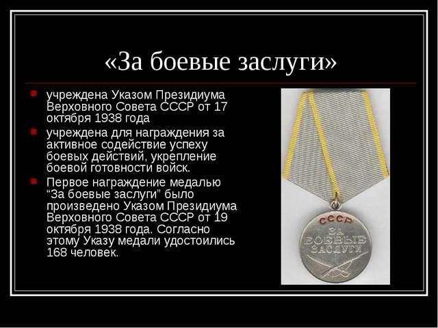 «За боевые заслуги» учреждена Указом Президиума Верховного Совета СССР от 17...