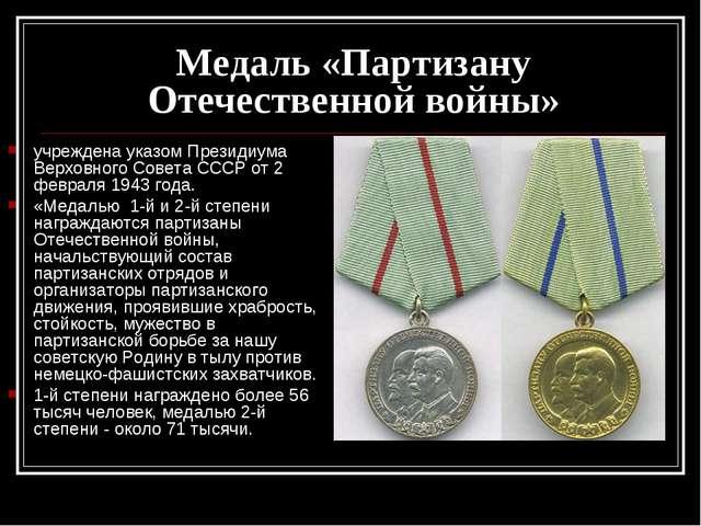 Медаль «Партизану Отечественной войны» учреждена указом Президиума Верховного...