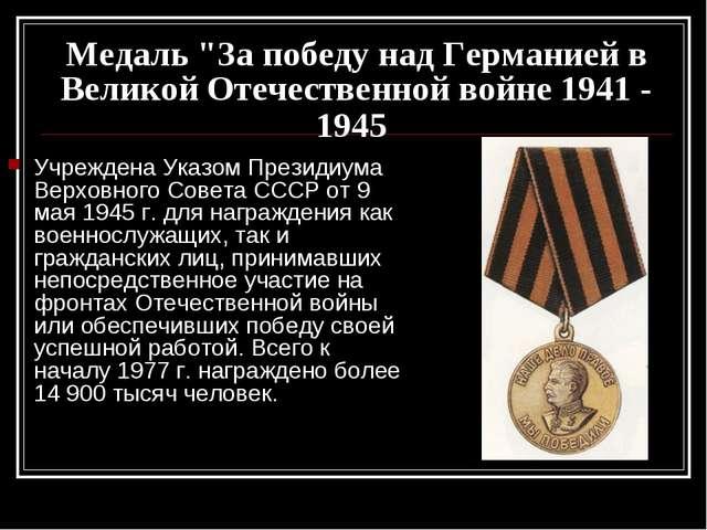 """Медаль """"За победу над Германией в Великой Отечественной войне 1941 - 1945 Учр..."""