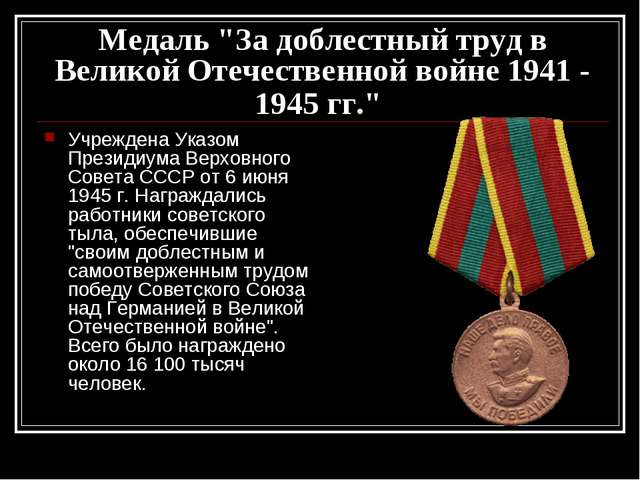 """Медаль """"За доблестный труд в Великой Отечественной войне 1941 - 1945 гг."""" Учр..."""
