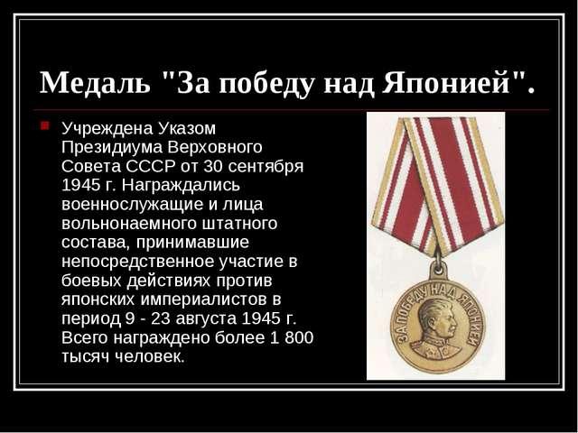 """Медаль """"За победу над Японией"""". Учреждена Указом Президиума Верховного Совета..."""