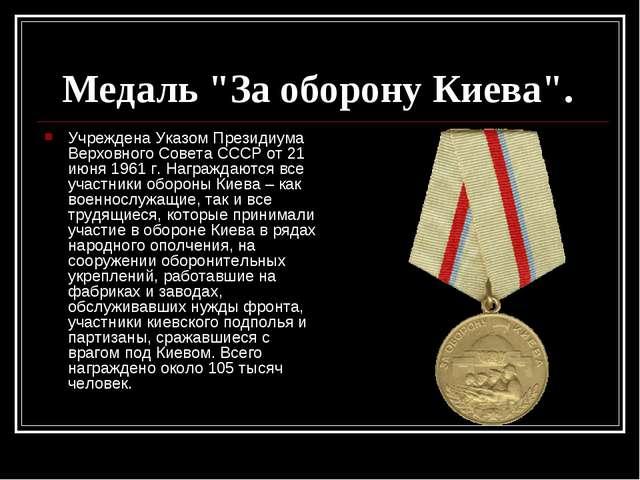 """Медаль """"За оборону Киева"""". Учреждена Указом Президиума Верховного Совета СССР..."""