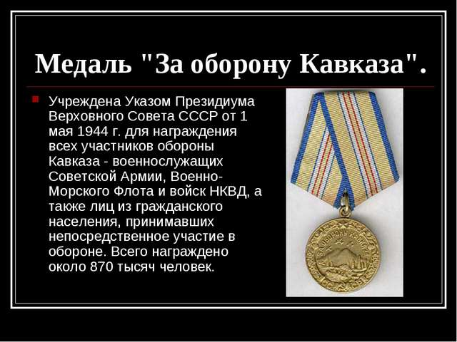 """Медаль """"За оборону Кавказа"""". Учреждена Указом Президиума Верховного Совета СС..."""