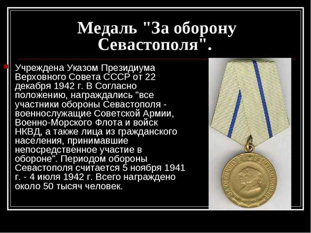 """Медаль """"За оборону Севастополя"""". Учреждена Указом Президиума Верховного Совет..."""