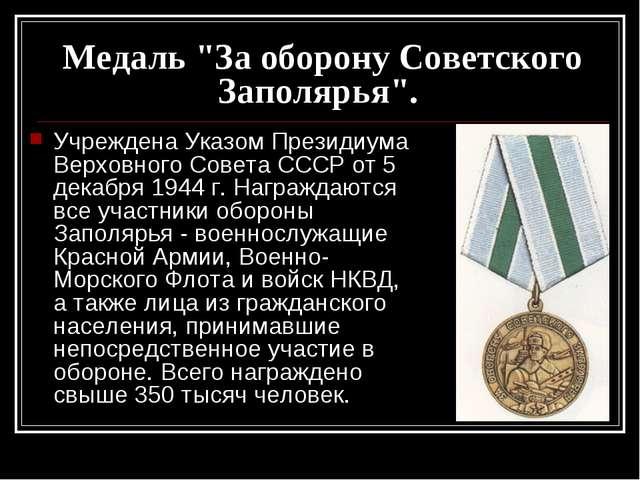 """Медаль """"За оборону Советского Заполярья"""". Учреждена Указом Президиума Верховн..."""