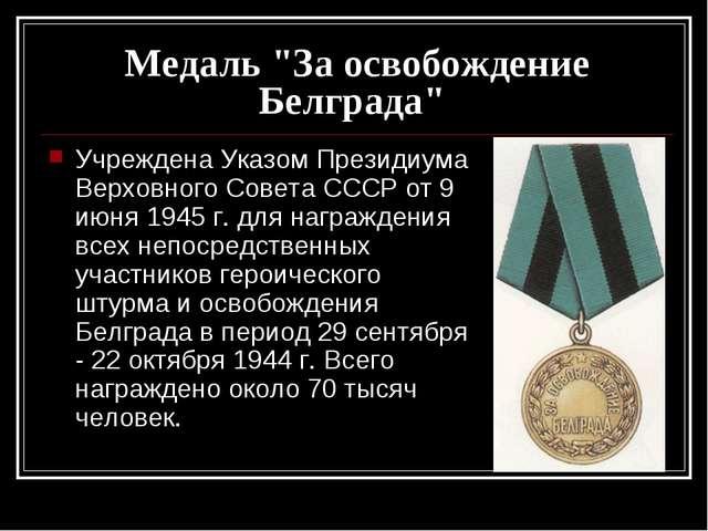 """Медаль """"За освобождение Белграда"""" Учреждена Указом Президиума Верховного Сове..."""