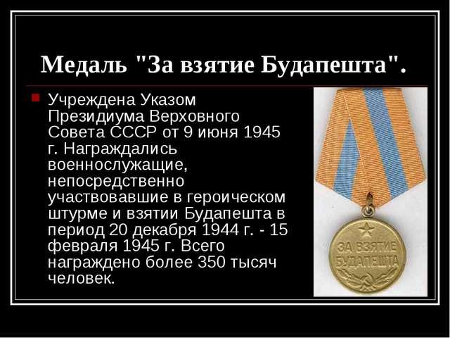 """Медаль """"За взятие Будапешта"""". Учреждена Указом Президиума Верховного Совета С..."""