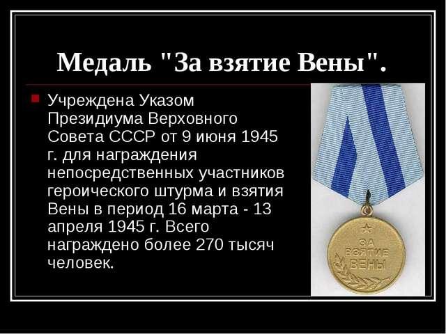 """Медаль """"За взятие Вены"""". Учреждена Указом Президиума Верховного Совета СССР о..."""