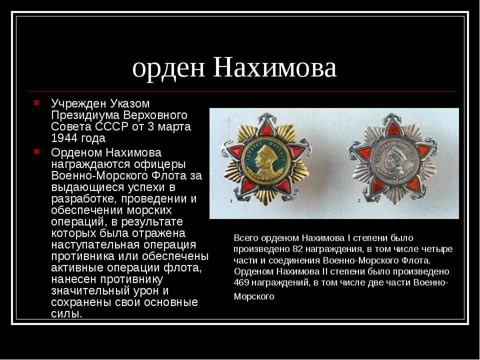 орден Нахимова Учрежден Указом Президиума Верховного Совета СССР от 3 марта 1...