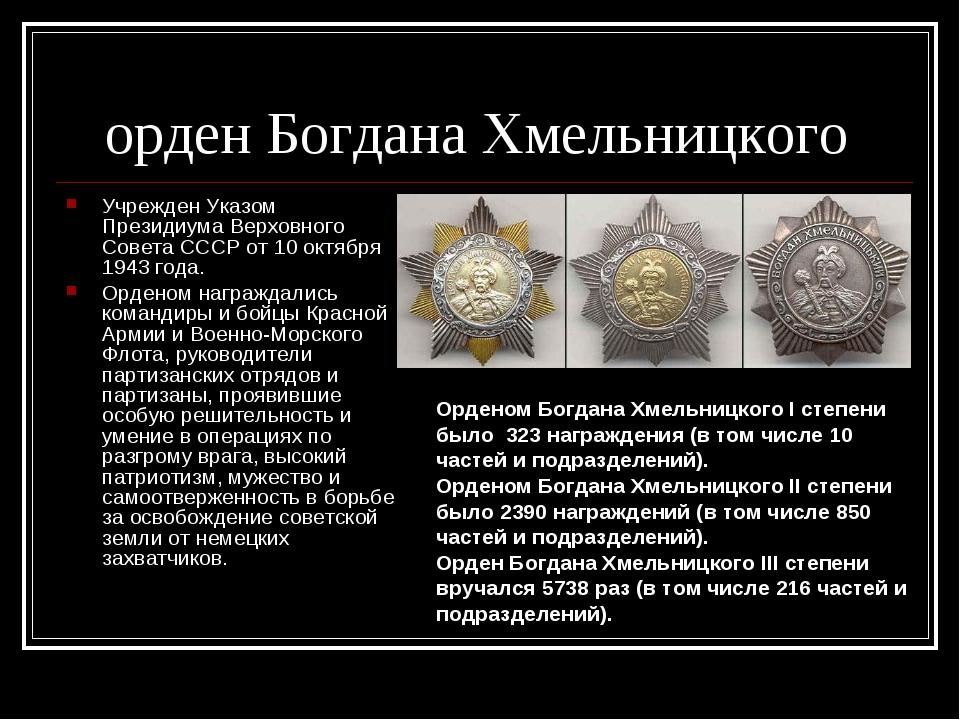 орден Богдана Хмельницкого Учрежден Указом Президиума Верховного Совета СССР...