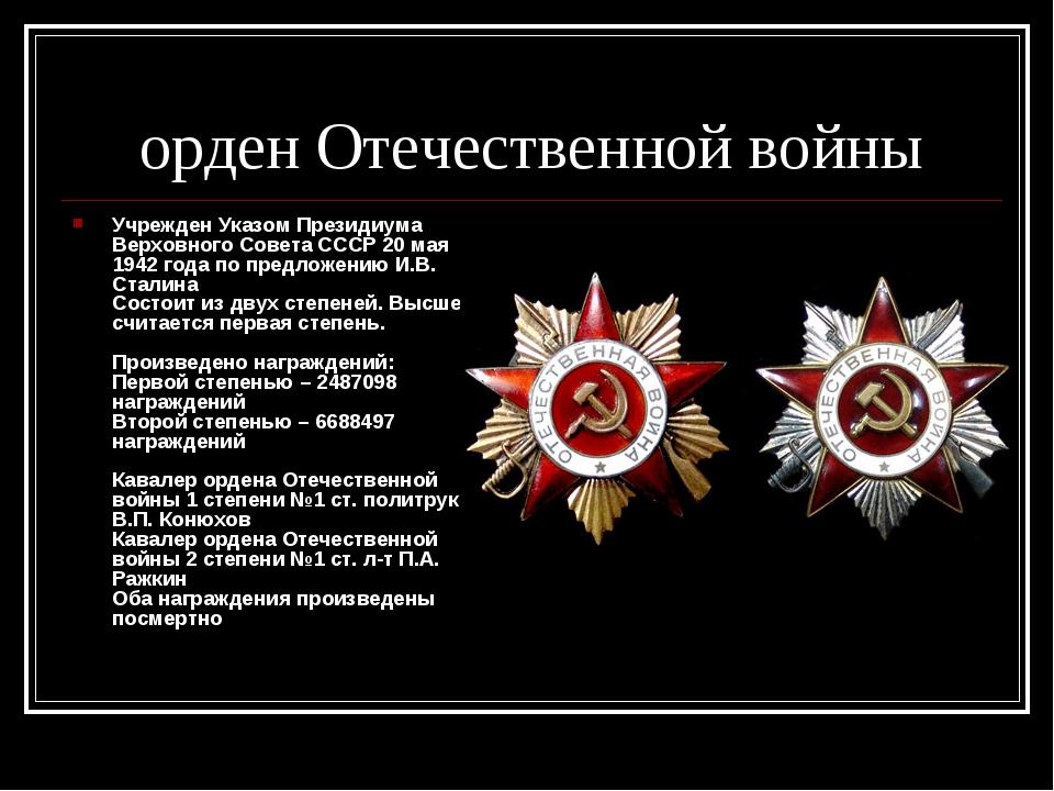 орден Отечественной войны Учрежден Указом Президиума Верховного Совета СССР 2...