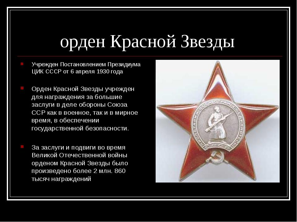 орден Красной Звезды Учрежден Постановлением Президиума ЦИК СССР от 6 апреля...