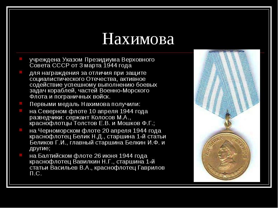 Нахимова учреждена Указом Президиума Верховного Совета СССР от 3 марта 1944 г...