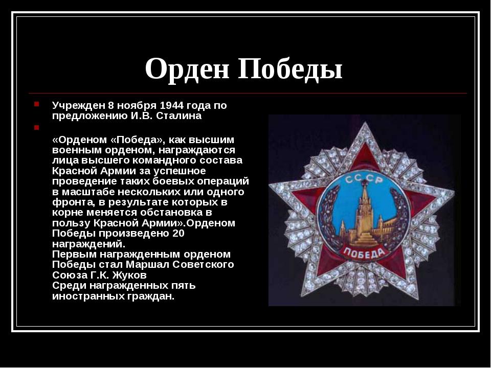 Орден Победы Учрежден 8 ноября 1944 года по предложению И.В. Сталина «Орденом...