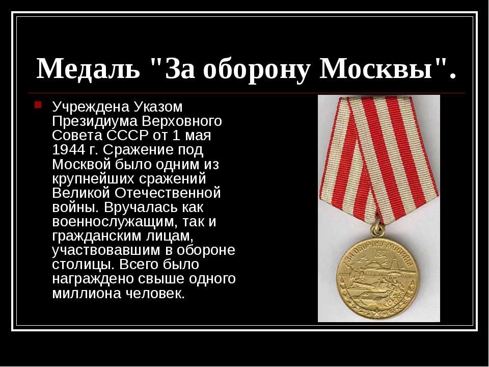 """Медаль """"За оборону Москвы"""". Учреждена Указом Президиума Верховного Совета ССС..."""