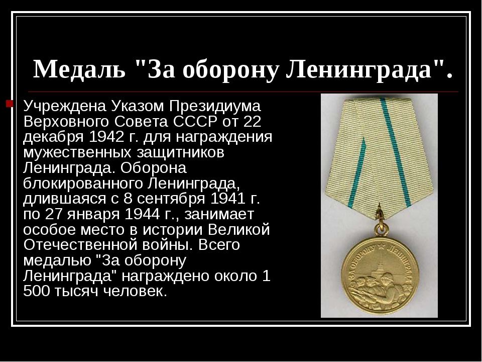 """Медаль """"За оборону Ленинграда"""". Учреждена Указом Президиума Верховного Совета..."""