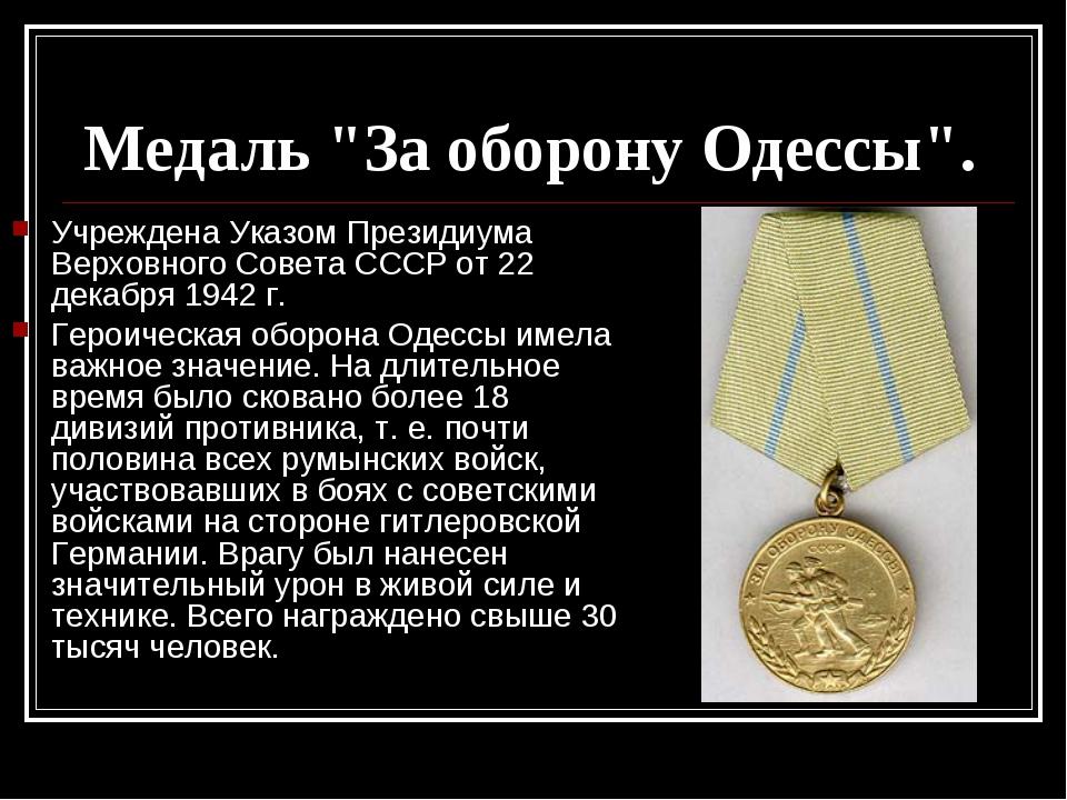 """Медаль """"За оборону Одессы"""". Учреждена Указом Президиума Верховного Совета ССС..."""
