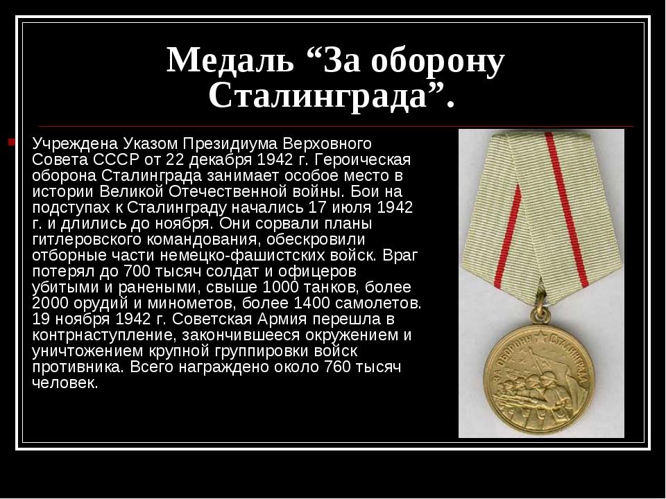 """Медаль """"За оборону Сталинграда"""". Учреждена Указом Президиума Верховного Совет..."""