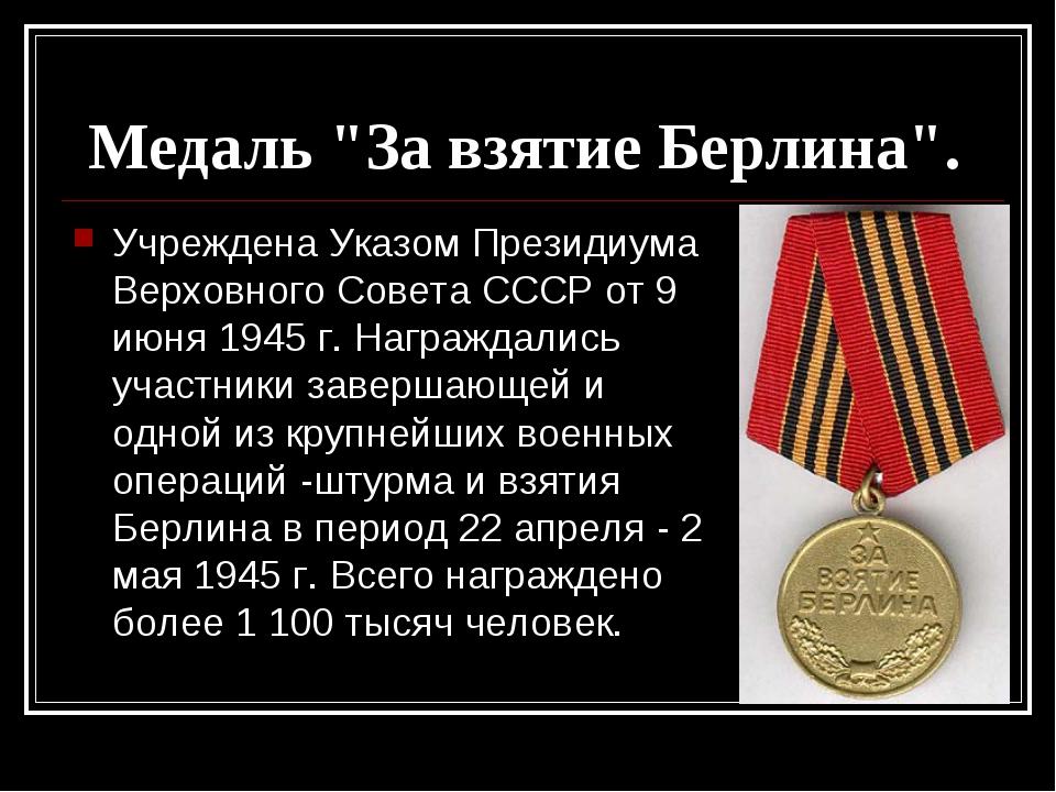 """Медаль """"За взятие Берлина"""". Учреждена Указом Президиума Верховного Совета ССС..."""