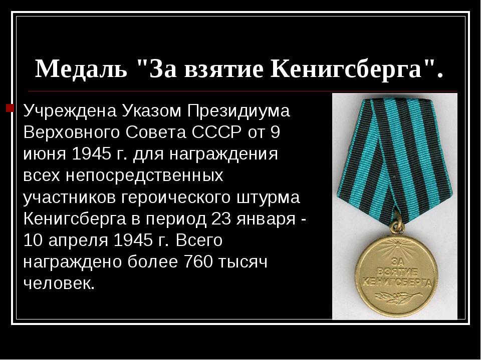"""Медаль """"За взятие Кенигсберга"""". Учреждена Указом Президиума Верховного Совета..."""