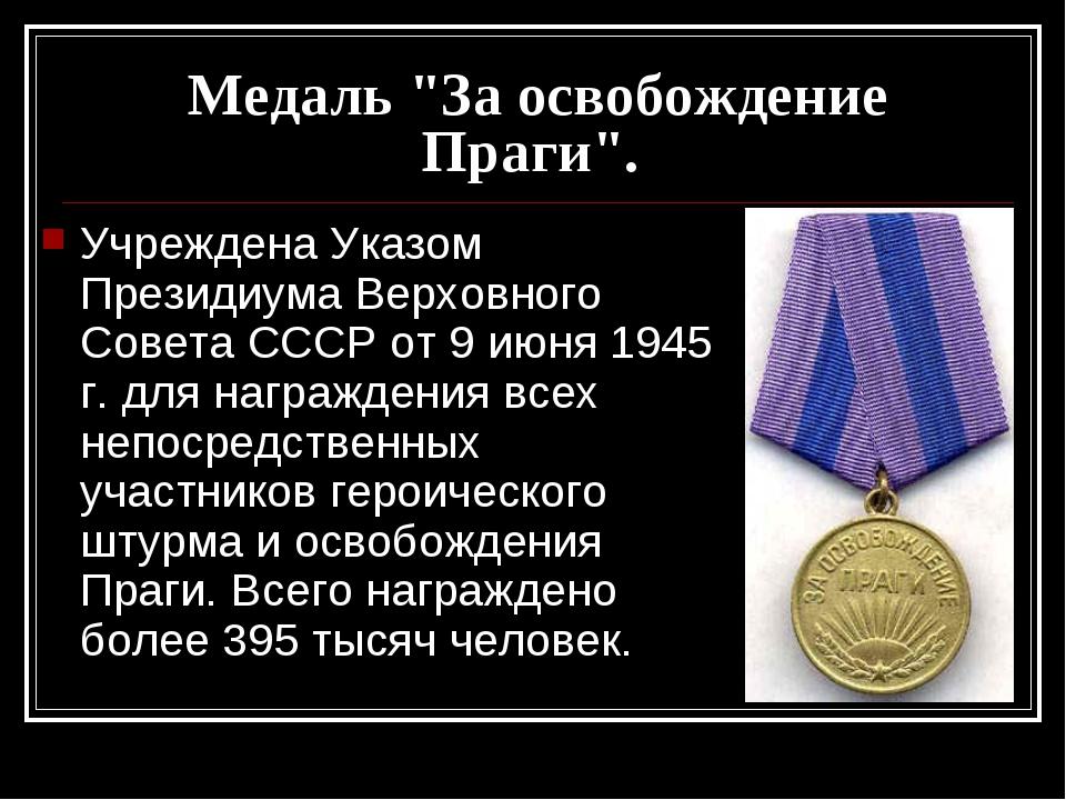 """Медаль """"За освобождение Праги"""". Учреждена Указом Президиума Верховного Совета..."""