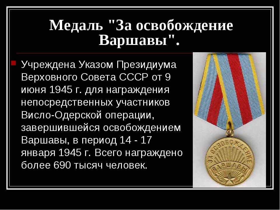 """Медаль """"За освобождение Варшавы"""". Учреждена Указом Президиума Верховного Сове..."""