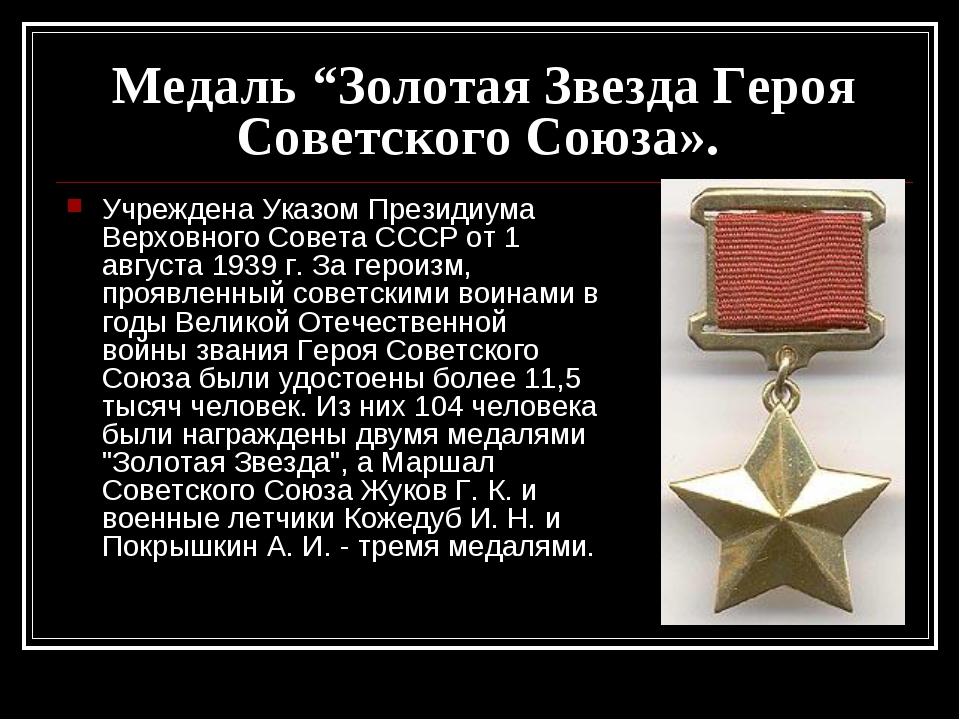"""Медаль """"Золотая Звезда Героя Советского Союза». Учреждена Указом Президиума В..."""