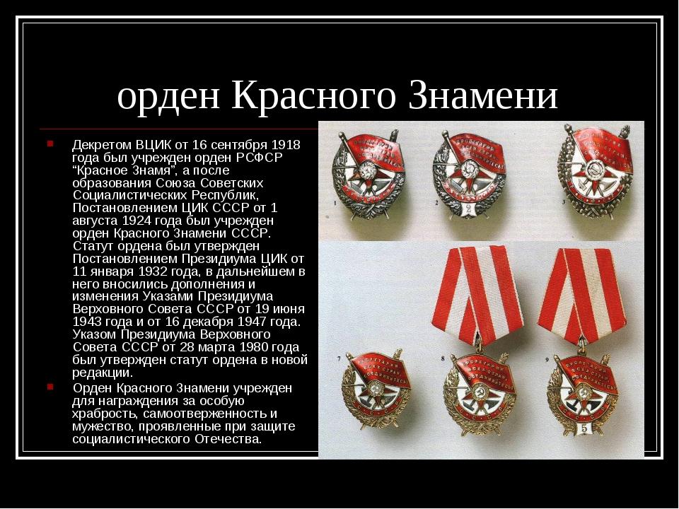 орден Красного Знамени Декретом ВЦИК от 16 сентября 1918 года был учрежден ор...