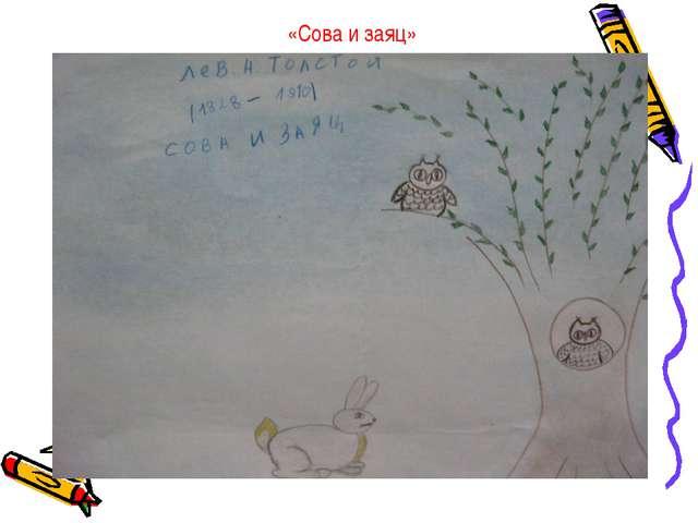 «Сова и заяц»