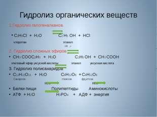 Гидролиз органических веществ 1.Гидролиз галогеналканов. C2H5Cl + H2O C2 H5 O