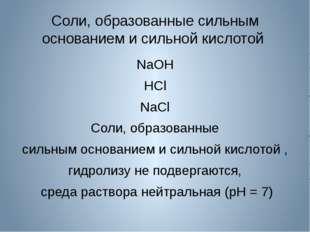 Соли, образованные сильным основанием и сильной кислотой NaOH HCl NaCl Соли,