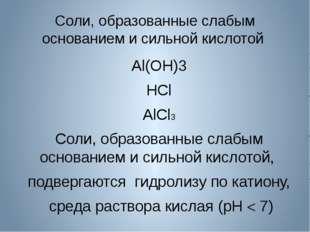 Соли, образованные слабым основанием и сильной кислотой Al(OH)3 HCl AlCl3 Сол