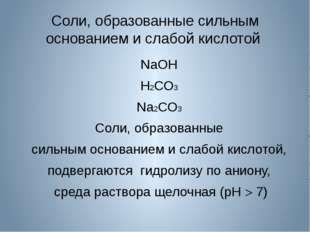 Соли, образованные сильным основанием и слабой кислотой NaOH H2СО3 Na2СО3 Сол